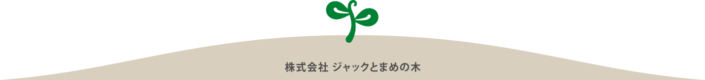 株式会社ジャックと豆の木